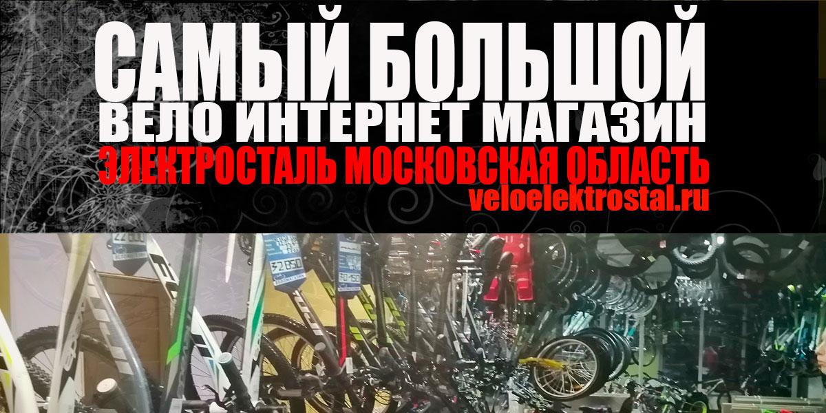 velosipedivelektrostali - Велосипеды в Электростали Московская область Fuji Фуджи